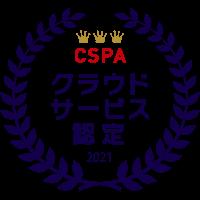 CSPA クラウドサービス認定